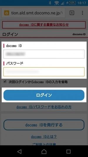 docomo公式サイト:docomo IDでのログイン