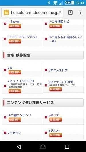 docomo公式サイト:ドコモオンライン手続き