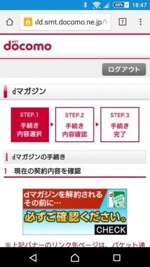 docomo公式サイト:dマガジンのオンライン手続き