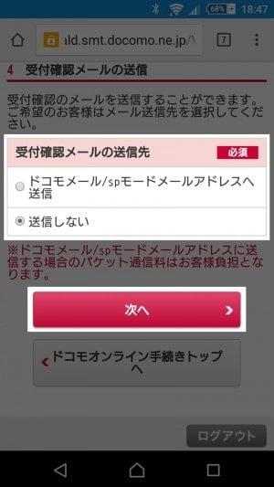docomo公式サイト:dマガジンをオンライン手続きで解約