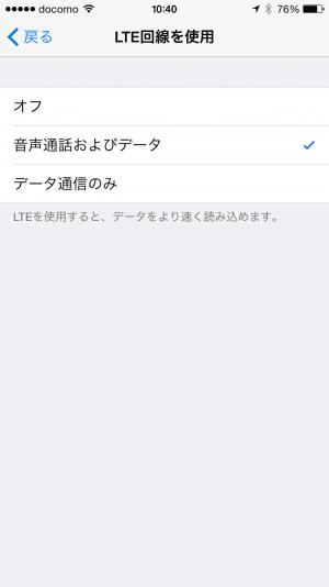 ドコモ iPhone 6 VoLTE