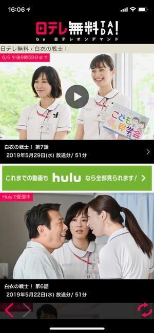 【日テレTADA】:完全無料の日テレ専用動画配信サービス、Hulu/GYAO!/Tverでも楽しめる