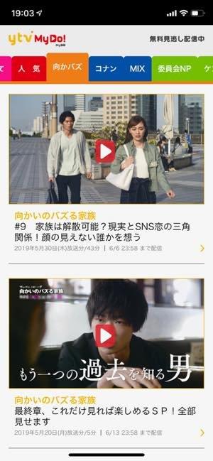 【 ytv MyDo!(読売放送)】:完全無料の読売放送見逃し配信アプリ、放送中のドラマ専用のタブが使いやすい