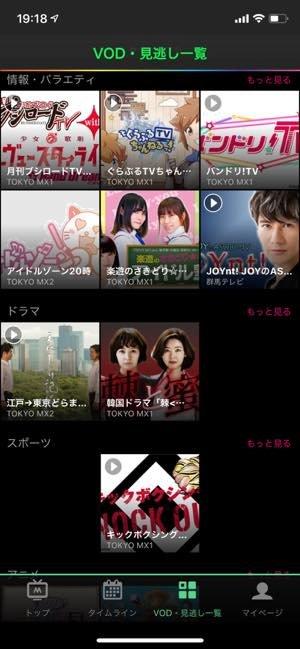 【エムキャス】:東京圏に縛られていたTOKYO MXの番組を全国で楽しめる