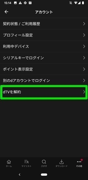 dTV Android アカウント dTVを解約