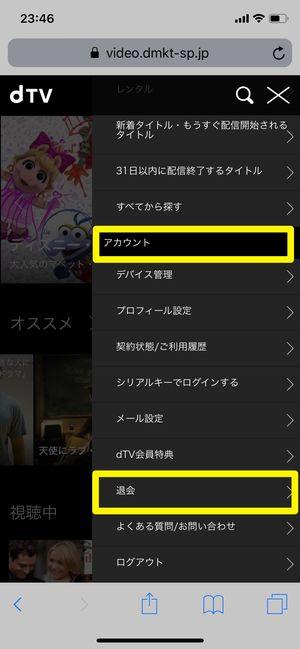 dTV メニュー アカウント 退会