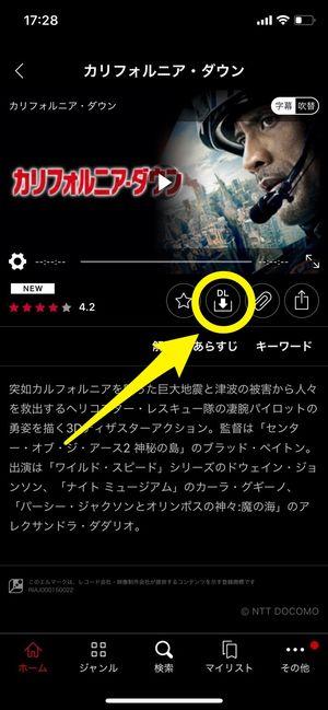 作品画面 DLボタン