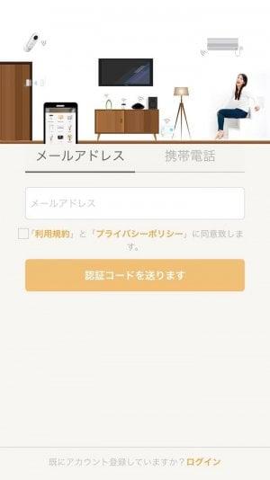 メールアドレスを使ってユーザー登録