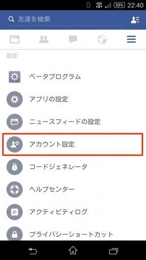 Facebook アカウント設定