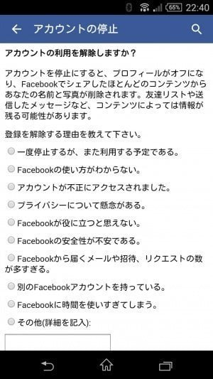 Facebook アカウント利用解除