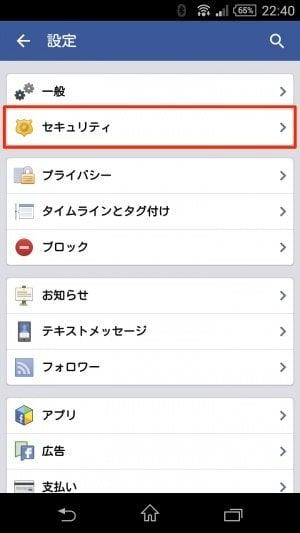 Facebook アカウント設定 セキュリティ