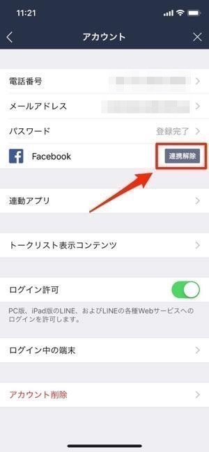 Facebookに連携する