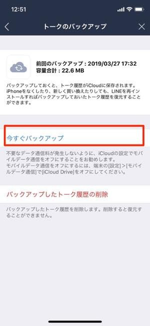 iOS版LINEのトーク履歴バックアップ