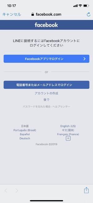 1-2. Facebookアカウントでログインする