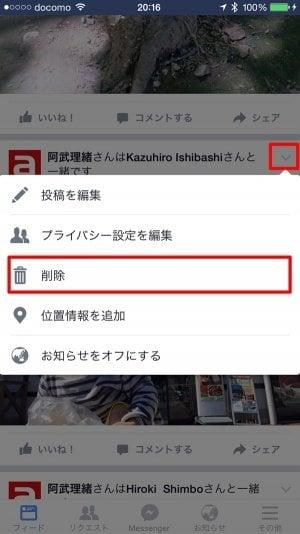 Facebook ニュースフィードもしくはタイムラインで投稿削除