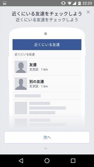 近くにいる友達 Facebook