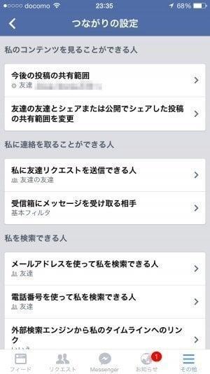 Facebook:プライバシー設定