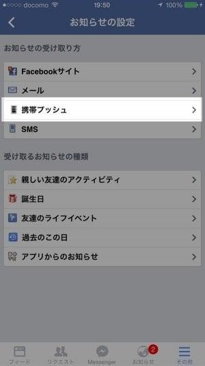 フェイスブック 携帯プッシュ
