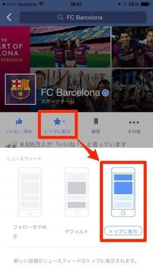 FaFacebook ニュースフィード設定(トップ表示)
