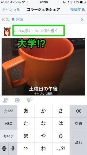 Facebook コラージュ機能で誤訳「この大学について何か書く…」