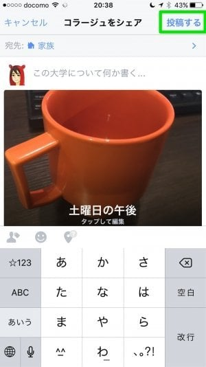 Facebook コラージュを投稿