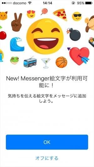 Facebookメッセンジャー 絵文字
