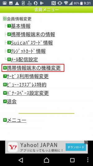 おサイフケータイ 機種変更 モバイルSuica