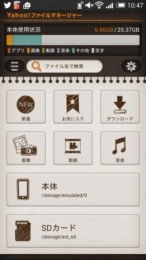 ファイル管理ツール系Android無料アプリケーショ …