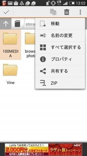 ファイルマネージャー おすすめ