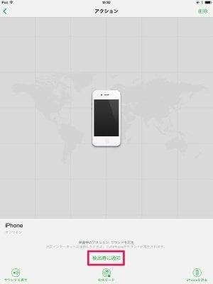 iPhoneを探す オフライン
