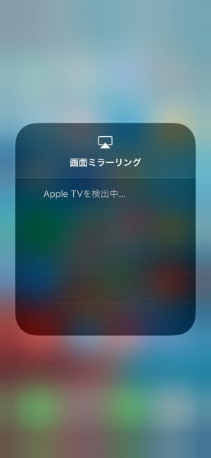 iPhone テレビ ミラーリング Amazon Fire TV Stick