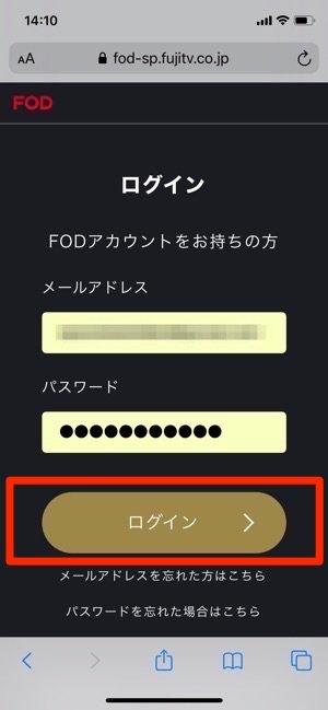 FODプレミアム FODアカウントでログイン