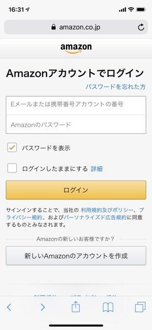 FODプレミアム Amazonアカウント ログイン