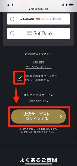 FODプレミアム 無料おためし amazonPay 決済サービスにログインする