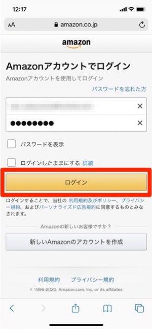 FODプレミアム 無料おためし amazonアカウントでログイン