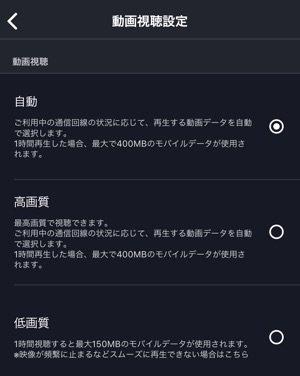FODプレミアム 動画視聴設定