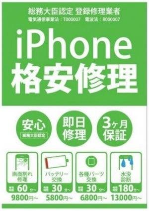 ゲオ iPhone 修理