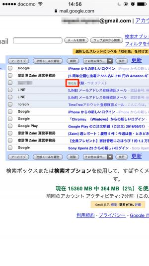 Gmail ラベル 編集 整理 並び替え