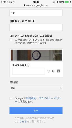 Gmailアカウント 作成・削除・復活
