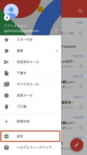 iOS版Gmail:設定
