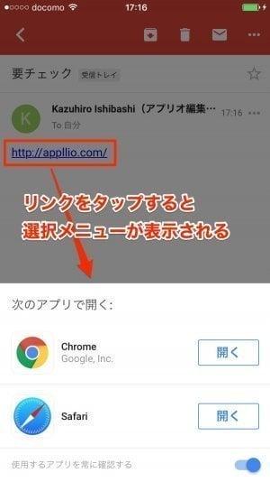 iOS版Gmail:使用するアプリを常に確認する