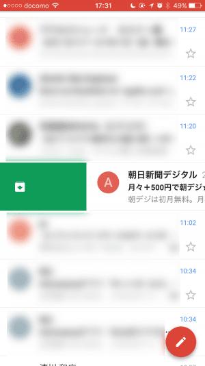 iOS版Gmail:スワイプでアーカイブ