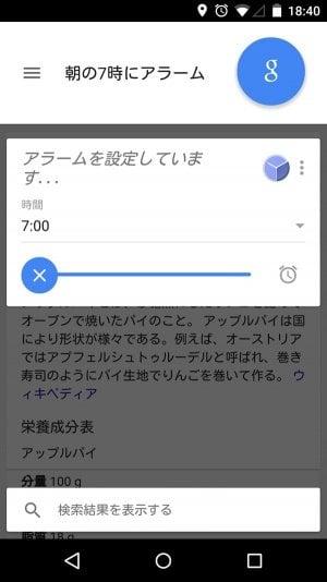 グーグル検索 アラーム