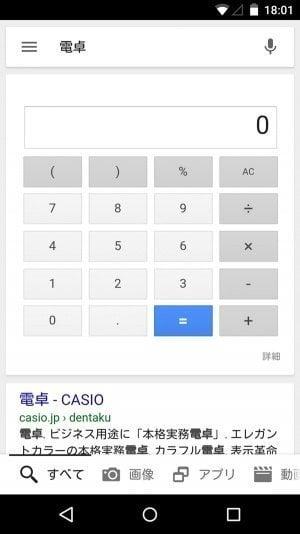 グーグル検索 電卓