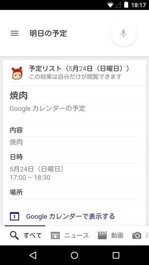 グーグル検索 明日の予定
