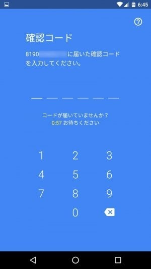 Android版Google Duo