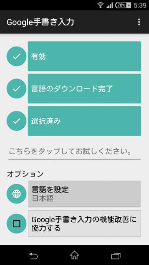 Google手書き入力 設定