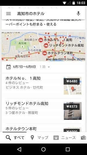 グーグル検索 ホテル