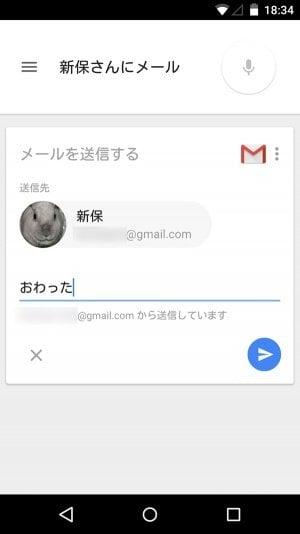 グーグル検索 メール送信