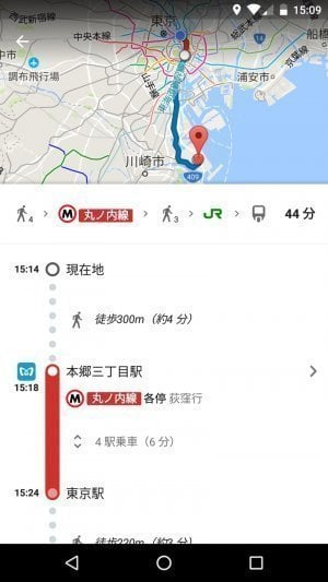 Googleマップ:経路検索